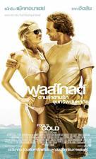 Fool's Gold - Thai Movie Poster (xs thumbnail)