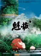 Kuiba - Chinese Movie Poster (xs thumbnail)