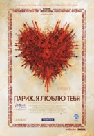 Paris, je t'aime - Russian Movie Poster (xs thumbnail)