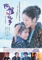 Oshin - Hong Kong Movie Poster (xs thumbnail)