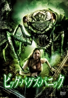 Infestation - Japanese Movie Cover (xs thumbnail)