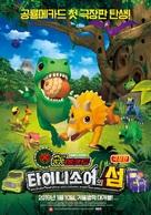 Dinosaur Mecards: The Island of Tinysaurs - South Korean Movie Poster (xs thumbnail)
