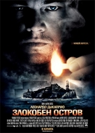 Shutter Island - Bulgarian Movie Poster (xs thumbnail)