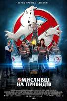 Ghostbusters - Ukrainian Movie Poster (xs thumbnail)