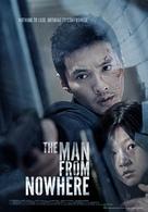 Ajeossi - Movie Poster (xs thumbnail)