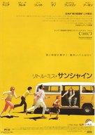 Little Miss Sunshine - Japanese Movie Poster (xs thumbnail)