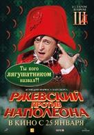 Rzhevskiy protiv Napoleona - Russian Movie Poster (xs thumbnail)