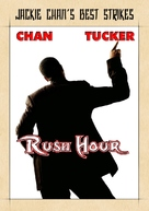Rush Hour - German Movie Cover (xs thumbnail)