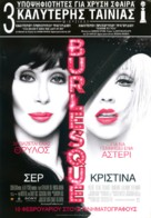 Burlesque - Greek Movie Poster (xs thumbnail)