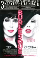 Burlesque - Greek Movie Poster (xs thumbnail)
