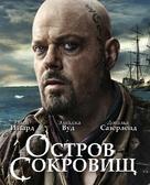 Treasure Island - Russian DVD cover (xs thumbnail)