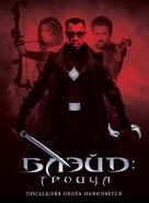Blade: Trinity - Russian Movie Poster (xs thumbnail)