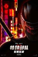 Snake Eyes: G.I. Joe Origins - Chinese Movie Poster (xs thumbnail)