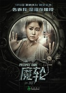 The Precipice Game - Chinese Character poster (xs thumbnail)