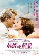 Nights in Rodanthe - Hong Kong Movie Poster (xs thumbnail)
