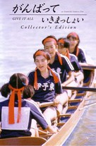 Ganbatte ikimasshoi - Japanese DVD cover (xs thumbnail)