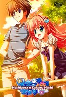 """Hoshizora e Kakaru Hashi"" - Brazilian DVD movie cover (xs thumbnail)"