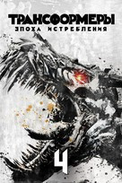 Transformers: Age of Extinction - Russian Movie Cover (xs thumbnail)