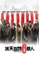 The Hateful Eight - Thai Movie Cover (xs thumbnail)
