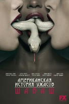 """""""American Horror Story"""" - Russian Movie Poster (xs thumbnail)"""