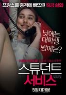 Mes chères études - South Korean Movie Poster (xs thumbnail)