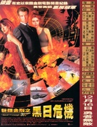 The World Is Not Enough - Chinese Movie Poster (xs thumbnail)