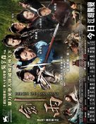 Jianyu Jianghu - Hong Kong Movie Poster (xs thumbnail)