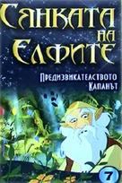 """""""Shadow of the Elves"""" - Bulgarian Movie Cover (xs thumbnail)"""