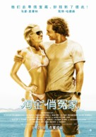 Fool's Gold - Chinese poster (xs thumbnail)