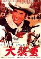 Apache Rifles - Japanese Movie Poster (xs thumbnail)