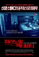 Paranormal Activity - South Korean Movie Poster (xs thumbnail)