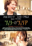 Julie & Julia - Japanese Movie Poster (xs thumbnail)