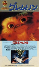 Gremlins - Japanese Movie Cover (xs thumbnail)