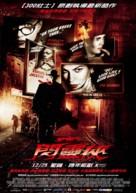 The Spirit - Taiwanese Movie Poster (xs thumbnail)