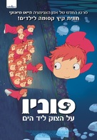 Gake no ue no Ponyo - Israeli Movie Poster (xs thumbnail)