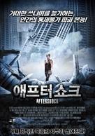 Aftershock - South Korean Movie Poster (xs thumbnail)