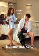 No Strings Attached - Ukrainian Movie Poster (xs thumbnail)