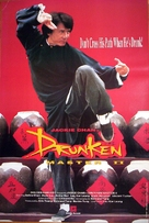 Drunken Master 2 - Movie Poster (xs thumbnail)