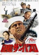 The Sand Pebbles - Japanese Movie Poster (xs thumbnail)