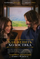 Destination Wedding - Russian Movie Poster (xs thumbnail)