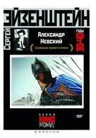 Aleksandr Nevskiy - Russian DVD cover (xs thumbnail)
