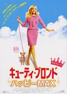 Legally Blonde 2: Red, White & Blonde - Japanese Movie Poster (xs thumbnail)
