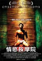 Masahista - Taiwanese Movie Poster (xs thumbnail)