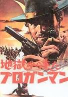 Sette dollari sul rosso - Japanese DVD cover (xs thumbnail)