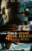 Live Free or Die Hard - Hong Kong Movie Poster (xs thumbnail)