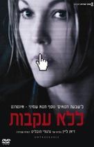 Untraceable - Israeli poster (xs thumbnail)