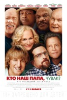Father Figures - Russian Movie Poster (xs thumbnail)