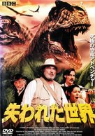 The Lost World - Japanese DVD cover (xs thumbnail)