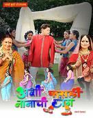 Ashi Fasli Nanachi Tang - Indian Movie Poster (xs thumbnail)