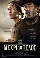 The Homesman - Greek Movie Poster (xs thumbnail)